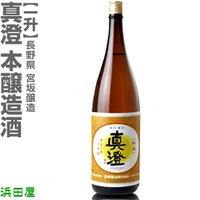 日本酒 地酒 長野県 宮坂醸造 真澄 特選本醸造