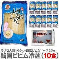 【韓国ビビム冷麺・10食セット】1人前・そば粉入麺160g+宗家ビビムソース60g×10個