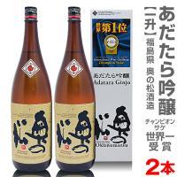 【2本セット】日本酒やや辛口 奥の松 あだたら吟醸1800mlギフト箱入 奥の松酒造【送料無料】福島県