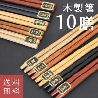 いろんな素材で作られた民芸調のデザインのお箸と、鉛筆型で持ちやすい六角のデザインのお箸の、木製高級箸...