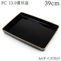サイズは約39.5×28.7×3.9cm (内サイズ 約38.3×27.3×3.5cm)  ※金縁付...