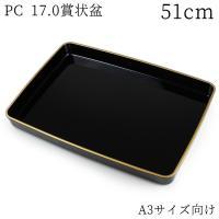 サイズは約51.2×35.5×5cm (内サイズ 約50×34.4×4.3cm)  ※金縁付か金縁...