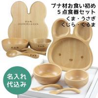 彫刻名入れ お食い初め 北欧産のブナの木で作られた子供食器 5点セット(選べるプレート)(くま・うさぎ・くるま・くじら)