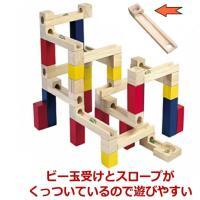 ビー玉積み木転がし商品説明   スロープとブロックを自由に組み立て、ビー玉をころがします。 定番商品...