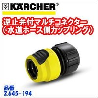 ケルヒャー〔Karcher〕 品番:2.645-194.0 (旧2.645-004.0) 高圧洗浄機...