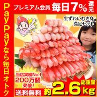かに カニ 蟹 ズワイガニ ポーション | 生ずわい蟹「かにしゃぶ」むき身満足セット 2kg超【送料無料】