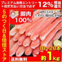 かに カニ 蟹 ズワイガニ ポーション   超特大9L生ずわい蟹「かにしゃぶ」脚肉むき身 1kg超【送料無料】