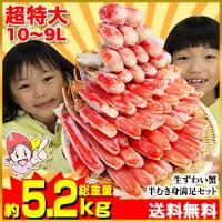 かに カニ 蟹 ズワイガニ ポーション | 超特大10L~9L生ずわい蟹半むき身満足セット 4kg超【送料無料】