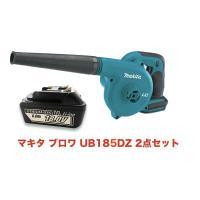 マキタ 18V ブロワ UB182DZ 互換バッテリー BL1860B  セット  (別売充電器必要) makita 電動工具 掃除機 集塵