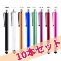 商品名    タッチペン 商品説明  ●商品詳細:  【外形寸法】  長さ:約105mm    ●i...