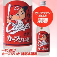 カープファンのための日本酒。箱入りなのでギフトにも便利です。広島県産米を使って仕込んだ、特別本醸造酒...