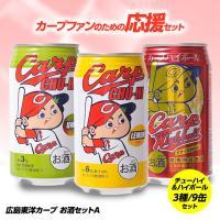 カープファンのためのレモンチューハイ、うめチューハイ、ハイボール各3缶の9缶セット。カープを応援しな...