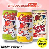 カープファンのためのレモンチューハイ、うめチューハイ、優勝記念ハイボール各3缶の9缶セット。カープを...