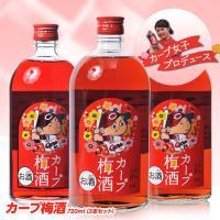 カープ女子がプロデュースした、カープのチームカラーの赤が鮮やかな梅酒3本セット。カープ坊や、神ってる...
