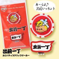 日清食品 ラーメン キャラクター おもしろ 出前一丁 カジノチップクリップマーカー(カジノマーカー)(メール便対応可)