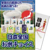 9種類の銘柄から選べる、日本全国お米チョイス。奥様にも好評の景品です。 ■引換内容:9種類のお米から...