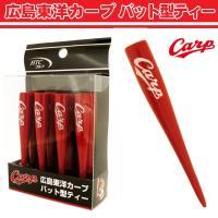 広島東洋カープファン必携のバット型ゴルフティー8本セット。チームカラーの赤色のバットにロゴがバッチリ...