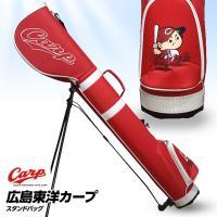 コンパクトなのに9本入るハーフサイズ・スタンドバッグに、広島 東洋カープデザインが登場しました。 1...