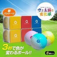 空と太陽と変化球は、太陽に当たると約3秒で色が変わる楽しいゴルフボール。 6個セットは、透明のケース...