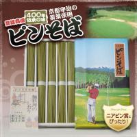 当店のゴルフコンペ景品で人気1位のピンそば。ニアピン賞、参加賞などゴルフコンペの賞品におすすめです。...