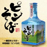 ゴルファーのための本格焼酎、ピンそば300ml。岡山県美咲町産のそばを使用した、さわやかな本格焼酎で...