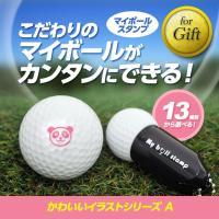 ゴルフボールに押すはんこ、マイボールスタンプ(MY BALL STAMP)のキャラクターA13種類。...