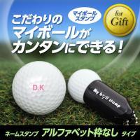 ゴルフボールに押すはんこ、マイボールスタンプ(MY BALL STAMP)のアルファベット枠なしタイ...