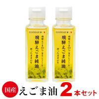 国産えごま油「えごま純油」2本セット 無添加 オメガ3 岐阜県飛騨産えごま100%使用