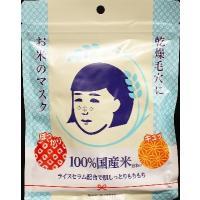 石澤研究所 毛穴撫子 お米のマスク 10枚