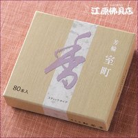 《商品内容》スティック80本入(簡易香立付)《箱サイズ》約9cm×約8.3cm×約2.2cm 《商品...