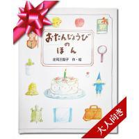 ●絵本のサイズ 縦266mmx横217mm 35ページ  大人の誕生日プレゼントとして人気の絵本!素...