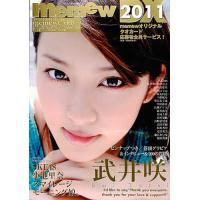 2010年発売の『memew』の総集編。AKB48、SKE48も収録。表紙・巻頭:武井咲。  出版社...