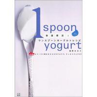 ワンスプーンのヨーグルトを1日わずか30g(大き目のスプーンちょうど1杯程度)食生活に取り入れるだけ...