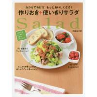 サラダは、毎回作らなければというイメージがありますが、下味をつけた状態にしておけば保存もできます。も...