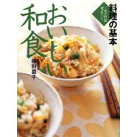 あまり料理をしたことのない人の、今日から作れる和食の本。下ごしらえから献立作りまで、この一冊で簡単に...