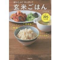 玄米のマイナスイメージが変わります!実はカンタン!モチモチおいしい〜。メニュー豊富。  【バーゲンブ...