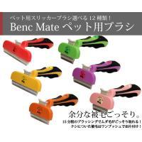◆【商品説明】 選べる12種類!19秒に1本売れるブラシ! Benc Mateのスリッカーブラシは、...