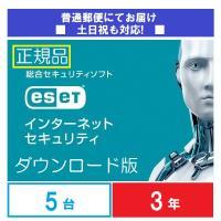 普通郵便でのお届け ダウンロード版 ESETインターネットセキュリティ5台3年版
