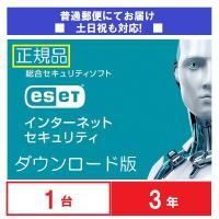 普通郵便でのお届け ダウンロード版 ESETインターネットセキュリティ1台3年版