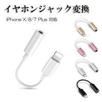 イヤホンジャック変換アダプタ iPhone イヤホン 充電器 同時  iOS12 R1185-JH
