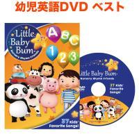 幼児英語 DVD リトル ベビー バム Little Baby Bum 37 Kids' Favorite Songs! 正規販売店 あかちゃん 幼児 子供 小学生 英語 英語教材 送料無料