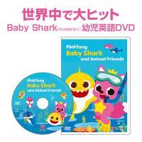 サメのかぞく 英語 うた DVD Pinkfong Baby Shark and Animal Friends ピンキッツ 幼児 子供 歌詞 教材 赤ちゃん サメ 2歳 3歳 4歳 5歳 6歳 誕生日プレゼント