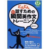 「どんどん話すための瞬間英作文トレーニング」は、簡単な英文をスピーディーに大量に作る瞬間英作文のトレ...