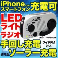 東日本大震災の経験から作られた防災グッズ 手回しラジオ ライト 「LEDエコラジSmart」。 手回...