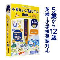 小学生高学年までに覚えておきたい800の英単語と100の英語フレーズをイラストと文字(英語&日本語)...