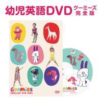 幼児 英語 DVD Goomies English for Kids グーミーズ  正規販売店 ベビー baby キッズ 子供 kids 教材 絵本 発音 歌 グミ 恐竜 知育 おもちゃ