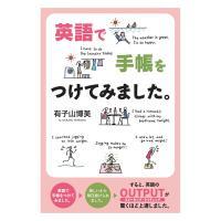 書籍『英語で手帳をつけてみました。』は手帳をフル活用して、より楽しく効果的に英語を身につけるための方...