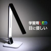 太陽光のような自然光の色合とほぼ同じ高演色性 LED デスクライトです。チラツキが無く、目に優しいL...
