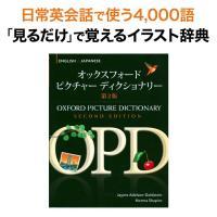 Oxford Picture Dictionary English Japanese 第2版 OPD オックスフォード ピクチャー ディクショナリー 英単語 英会話教材 旅行英語 英語教材