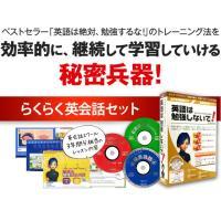 200万部突破の大ベストセラー書籍「英語は絶対、勉強するな!」の学習方法に基づく高性能音声認識英会話...
